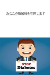 Manage Your Diabetes (Japanese)