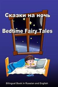 Skazki Na Noch'. Bedtime Fairy Tales. Bilingual Book in Russian and English: Dual Language Stories (Russian and English Edition)