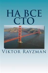 Ha Bce CTO: 100 Poems Translated from English to Russian