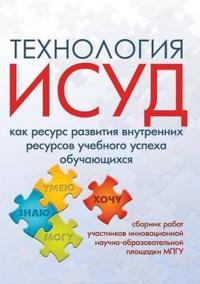 Tehnologiya Isud Kak Resurs Razvitiya Vnutrennih Resursov Uchebnogo Uspeha Obuchayuschihsya