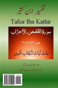 Tafsir Ibn Kathir (Urdu): Tafsir Ibn Kathir (Urdu)Surah Qasas, Ankabut, Rome, Luqman, Sajdah, Ahzab