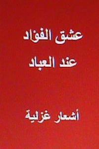 Ishq Al Fu'ad Indal Ibad: Ash'ar Ghazaliyyah