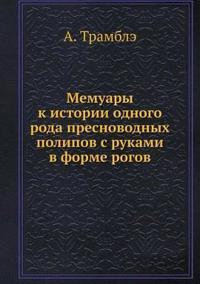 Memuary K Istorii Odnogo Roda Presnovodnyh Polipov S Rukami V Forme Rogov