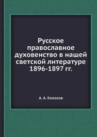 Russkoe Pravoslavnoe Duhovenstvo V Nashej Svetskoj Literature 1896-1897 Gg