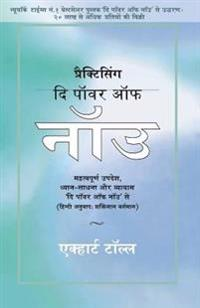 Practicing the Power of Now - In Hindi: Essential Teachings, Meditations and Exercises from the Power of Now in Hindi