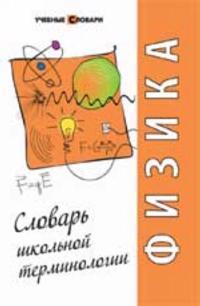 Fizika: slovar shkolnoj terminologii