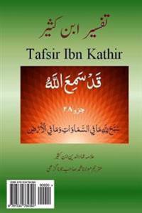 Tafsir Ibn Kathir (Urdu): Juzz 28, Surah 58-66