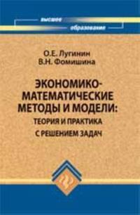 Ekonomiko-matematicheskie metody i modeli: teorija i praktika s resheniem zadach: ucheb. posobie