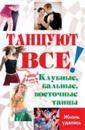 Tantsujut vse!: klubnye, balnye, vostochnye tantsy