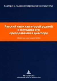Русский язык как второй &#1088