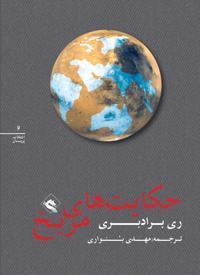 The Martian chronicles (persiska: Hekayatha-ye merikh)