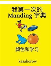 My First Chinese-Manding Dictionary: Colour and Learn