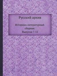 Russkij Arhiv. Istoriko-Literaturnyj Sbornik. Vypuski 7-12
