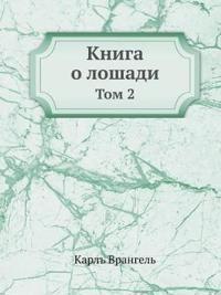 Kniga O Loshadi Tom 2