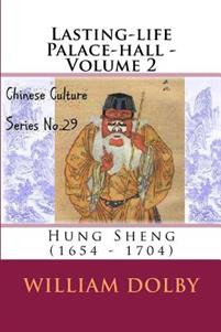 Lasting-Life Palace-Hall (Hung Sheng 1654-1704): Part Two - Appendices and Endnotes