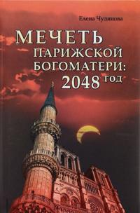 Mechet' Parizhskoj Bogomateri: 2048 god