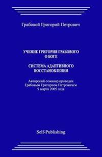Uchenie Grigoriya Grabovogo O Boge. Sistema Adaptivnogo Vosstanovlenija.
