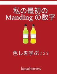 My First Japanese-Manding Counting Book: Colour and Learn 1 2 3