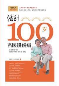 活到100岁--名医谈疾病 - 世纪集团
