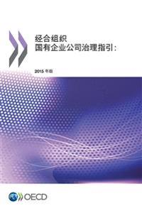 OECD Guidelines on Corporate Governance of State-Owned Enterprises, 2015 Edition : (Chinese version)