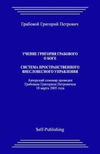 Uchenie Grigoriya Grabovogo O Boge. Sistema Prostranstvennogo Vneslovesnogo Upravlenija.