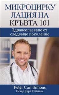 """Mikrocirkulacija Na Kr""""vta 101: Zdraveopazvane OT Sledvashto Pokolenie"""