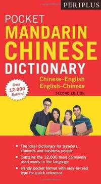 Periplus Pocket Mandarin Chinese Dictionary: Chinese-English English-Chinese (Fully Romanized)