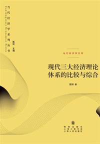 现代三大经济理&#35 - 世纪集团