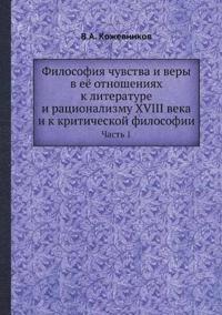 Filosofiya Chuvstva I Very V Eyo Otnosheniyah K Literature I Ratsionalizmu XVIII Veka I K Kriticheskoj Filosofii Chast 1