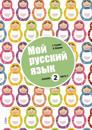 Mitt språk är ryska 2 Del 2 - Ryska som modersmål