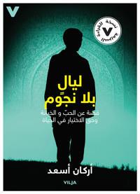 Stjärnlösa nätter : en berättelse om kärlek, svek och rätten att välja sitt liv / Lättläst (Arabiska)