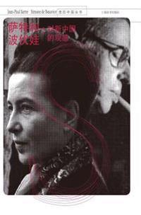 亲历中国丛书-萨特和波伏娃:&#23 - 世纪集团