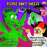 Please Don't Sneeze Bilingual (English - Japanese) (Japanese Edition)