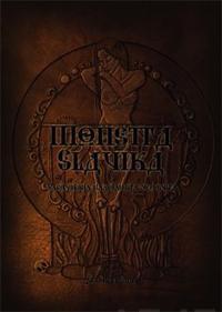 Monstra Slavica
