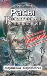 Rasy Kosmicheskih Prisheltsev. Zapreschennaya Antropologiya