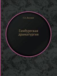 Gamburgskaya Dramaturgiya