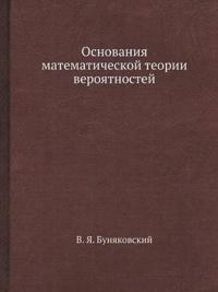 Osnovaniya Matematicheskoj Teorii Veroyatnostej