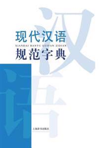 现代汉语词典系&#21现代汉语规范字&#20 - 世纪集&#2