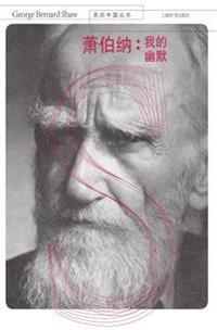 亲历中国丛书-萧伯纳:我的幽&#40 - 世纪集团
