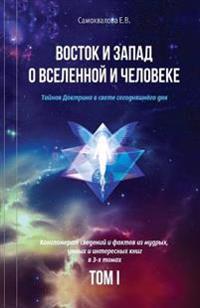 Vostok I Zapad O Vselennoy I Cheloveke (Russian Edition) - 1 Tom: Tajnaja Doktrina V Svete Segodnjashnego Dnja (V 3-X Tomax)