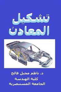 Deep Drawing: In Arabic