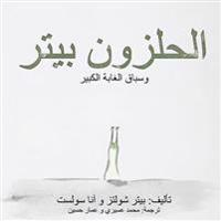 Peter the Slug and the Great Forest Race: (Arabic Translation)