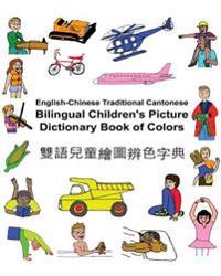 English-Chinese Traditional Cantonese Bilingual Children's Picture Dictionary Book of Colors