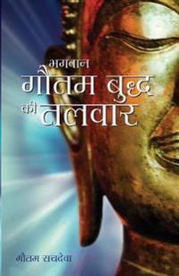 Bhagawan Gautam Buddh KI Talwar - The Buddha's Sword in Hindi: Cutting Through Life's Suffering to Find True Happiness