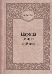 Tsaritsa Mira I Ee Ten