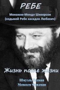 The Rebbe: Menachem Mendel Shneerson. Life and Afterlife: Translated Into Russian