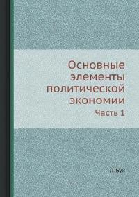 Osnovnye Elementy Politicheskoj Ekonomii Chast 1