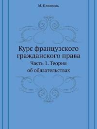 Kurs Frantsuzskogo Grazhdanskogo Prava Chast 1. Teoriya OB Obyazatelstvah