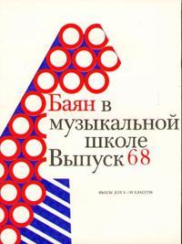 Harmonikka musiikkikoulussa. Osa 68. Nykymusiikkia venäläisiltä ja ulkomaalaisilta säveltäjiltä. Kansanlauluja ja -tansseja. Toim. F. Bushuev