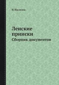 Lenskie Priiski Sbornik Dokumentov